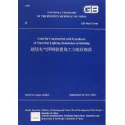 建筑电气照明装置施工与验收规范(GB50617-2010)