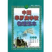 中国华罗庚学校物理课本(9年级)/春雨奥赛丛书