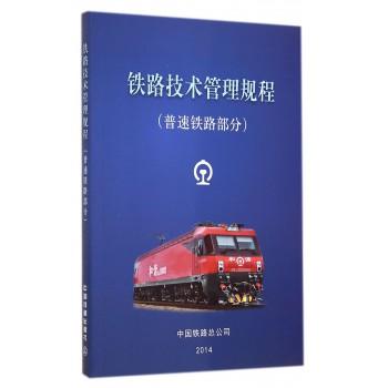 铁路技术管理规程(普速铁路部分)