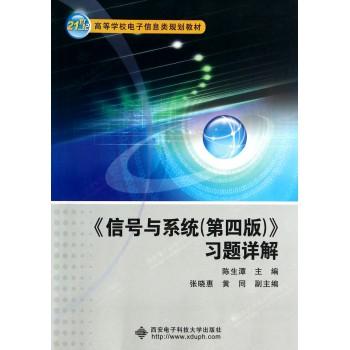 信号与系统<第四版>习题详解(21世纪高等学校电子信息类规划教材)