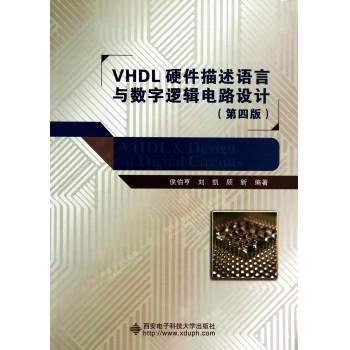 VHDL硬件描述语言与数字逻辑电路设计(第4版)