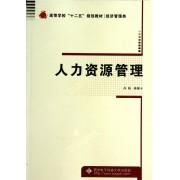 人力资源管理(经济管理类高等学校十二五规划教材)