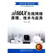 airMAX无线网络原理技术与应用(基础版)