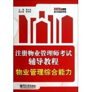 物业管理综合能力(注册物业管理师考试辅导教程)