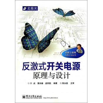 反激式开关电源原理与设计/卓越工程师培养计划丛书