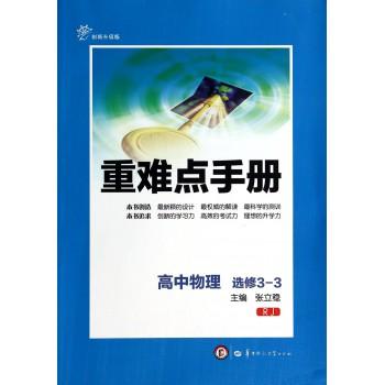 高中物理(选修3-3RJ创新升级版)/重难点手册
