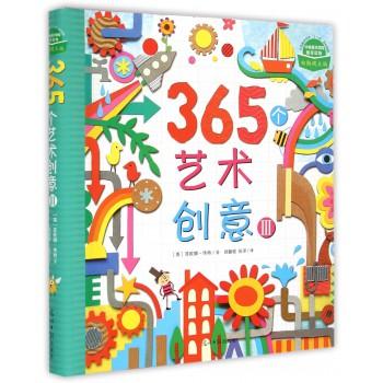 365个艺术创意(Ⅲ)(精)