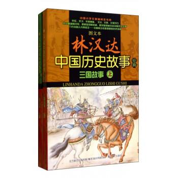 三国故事(上下)/图文本林汉达中国历史故事经典