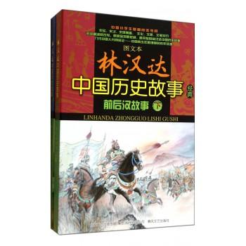 前后汉故事(上下)/图文本林汉达中国历史故事经典
