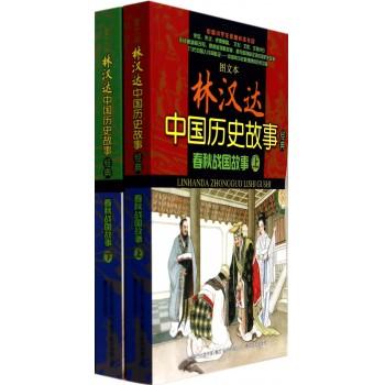 春秋战国故事(上下)/图文本林汉达中国历史故事经典