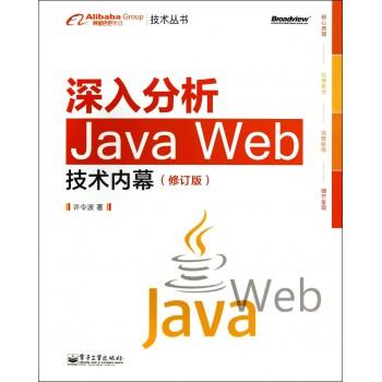 深入分析Java Web技术内幕(修订版)/阿里巴巴集团技术丛书