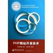 PHP网站开发技术(基于岗位职业能力培养的高职网络技术专业系列教材建设)