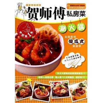 涮火锅/贺师傅私房菜