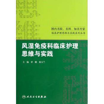 风湿免疫科临床护理思维与实践/国内名院名科知名专家临床护理思维与实践系列丛书