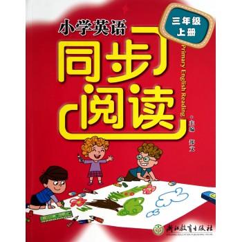 小学英语同步阅读(3上)