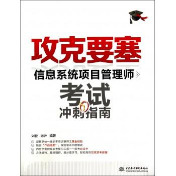 攻克要塞(信息系统项目管理师考试冲刺指南)