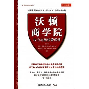 沃顿商学院权力与组织管理课/管理大师经典系列