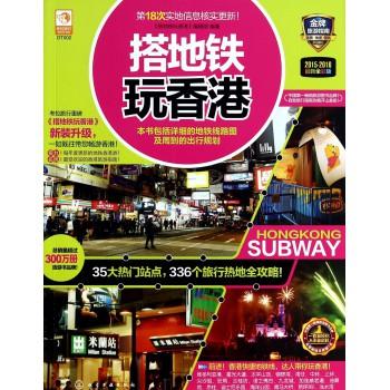 搭地铁玩香港(2015-2016*新全彩版)