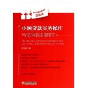 小额贷款实务操作与法律风险防控(中国小额贷款风控精选本)