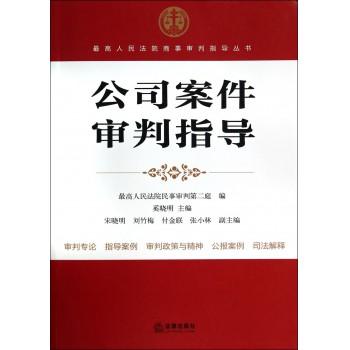 公司案件审判指导/*高人民法院商事审判指导丛书