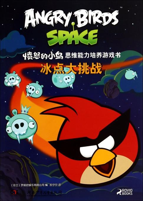 冰点大挑战/愤怒的小鸟思维能力培养游戏书