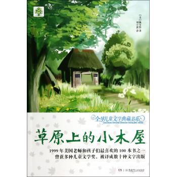 草原上的小木屋/全球儿童文学典藏书系