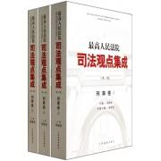 最高人民法院司法观点集成(刑事卷第2版共3册)
