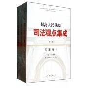 最高人民法院司法观点集成(民事卷第2版共3册)