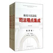 最高人民法院司法观点集成(商事卷第2版共3册)