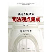最高人民法院司法观点集成(第2版知识产权卷)
