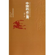 中国的乐舞/中国礼仪传承丛书