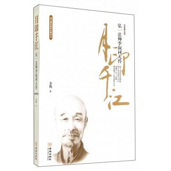 月印千江(弘一法师李叔同大传经典图文版)
