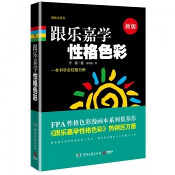 跟乐嘉学性格色彩(新版)/FPA性格色彩漫画本系列