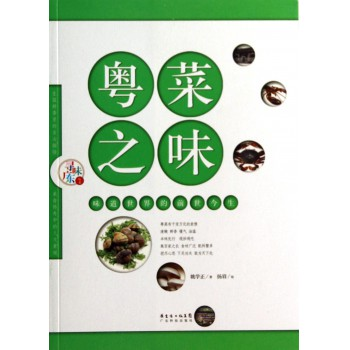 粤菜之味(味道世界的前世今生)/寻味广东丛书