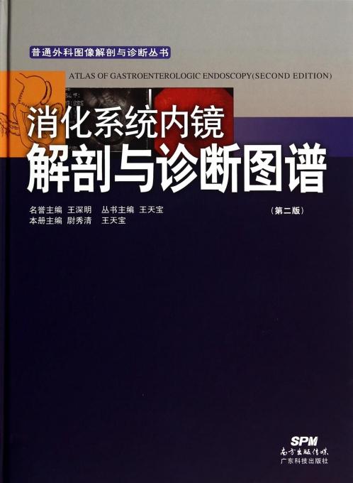 消化系统内镜解剖与诊断图谱(第2版)(精)/普通外科图像