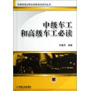 中级车工和高级车工必读/机械制造业职业技能培训系列丛书