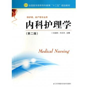 内科护理学(供护理助产等专业用第2版全国医学高等专科教育十二五规划教材)