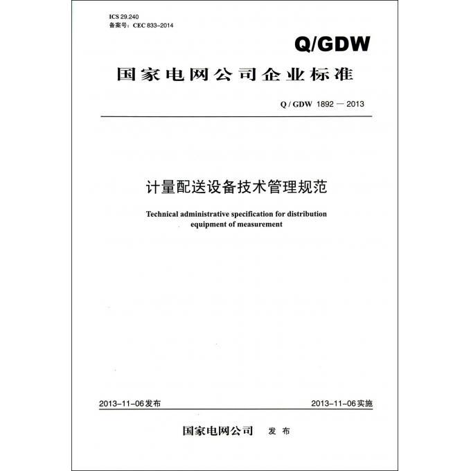 计量配送设备技术管理规范(Q\GDW1892-2013)