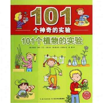 101个植物的实验/101个神奇的实验