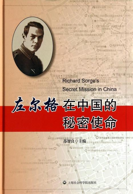左尔格在中国的秘密使命(精)