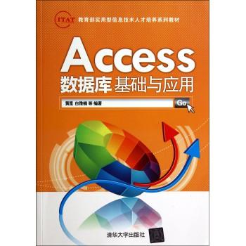Access数据库基础与应用(教育部实用型信息技术人才培养系列教材)