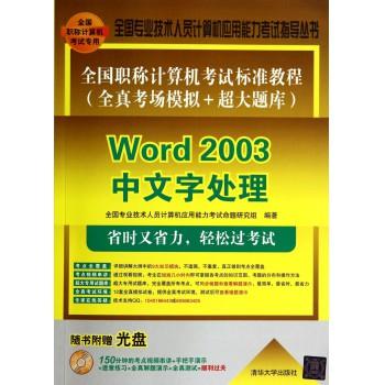 Word2003中文字处理(附光盘全国职称计算机考试标准教程全真考场模拟+超大题库)/全国专业技术人员计算机应用能力考试指导丛书