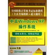 中文Windows XP操作系统(附光盘全国职称计算机考试标准教程全真考场模拟+超大题库)/全国专业技术人员计算机应用能力考试指导丛书
