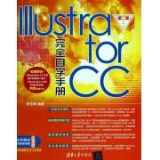 Illustrator CC完全自学手册(附光盘第2版)