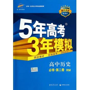 高中历史(必修第2册RM高中同步新课标)/5年高考3年模拟