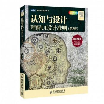 认知与设计(理解UI设计准则第2版全彩印刷)/图灵交互设计丛书