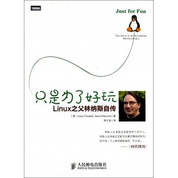 只是为了好玩(Linux之父林纳斯自传)