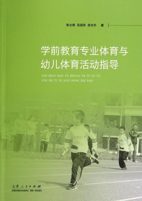 学前教育专业体育与幼儿体育活动指导