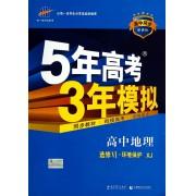 高中地理(选修Ⅵ环境保护XJ高中同步新课标)/5年高考3年模拟