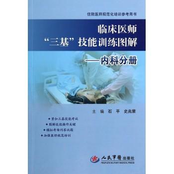 临床医师三基技能训练图解--内科分册(住院医师规范化培训参考用书)